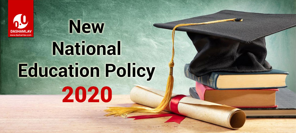 changes in new national education policy 2020